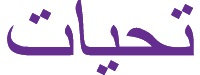 Welcome in Arabic